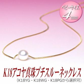 K18アコヤ真珠プチスルーネックレス(4ミリ/YG・WG・PGより選択可)