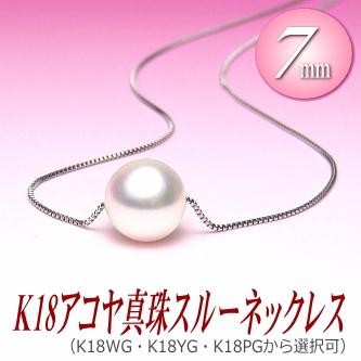 K18アコヤ真珠スルーネックレス(7ミリ/WG・YG・PGより選択可)