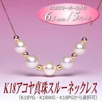 K18アコヤ真珠スルーネックレス(6.5ミリ/5パール/YG・WG・PGより選択可)