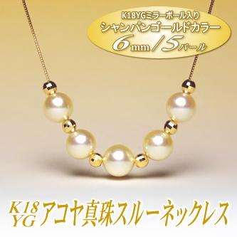 K18YGアコヤ真珠スルーネックレス(シャンパンゴールドカラー/6.5〜6.0mm/5パール)