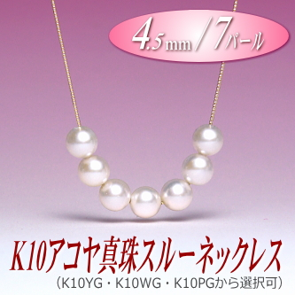 K10アコヤ真珠スルーネックレス(4.5mm/7パール/YG・WG・PGより選択可)