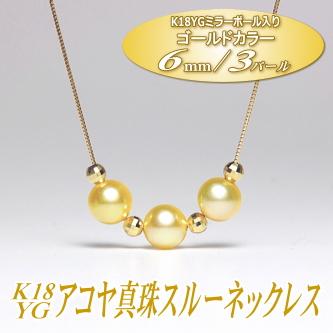K18YGアコヤ真珠スルーネックレス(ゴールドカラー/6.mm/3パール)