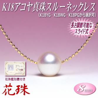 花珠アコヤ真珠スルーネックレス K18 (8mm/花珠鑑別書付き/長さ調節可能なスライド式チェーン/YG・WG・PGより選択可)