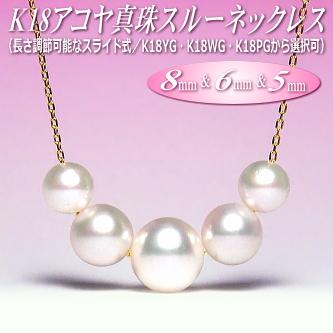 K18アコヤ真珠スルーネックレス(8mm、6.5mm、5.5mm/5パール/長さ調節可能なスライド式チェーン/YG・WG・PGより選択可)