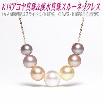 アコヤ真珠 淡水真珠 スルーネックレス K18 YG・WG・PGより選択可 マルチカラー 7パール 長さ調節可能なスライド式チェーン