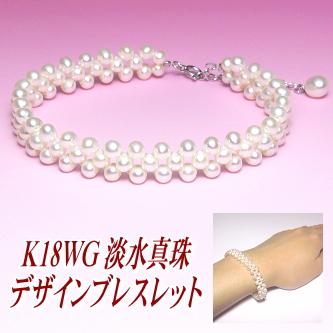 K18WG淡水真珠デザインブレスレット