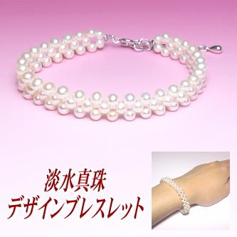 淡水真珠デザインブレスレット