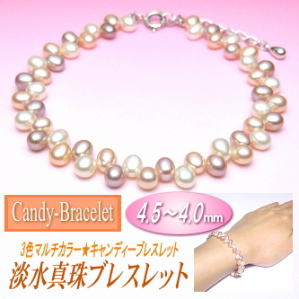 【キャンディーブレスレット】淡水真珠ブレスレット(3色マルチカラー/4.5〜4.0ミリ)