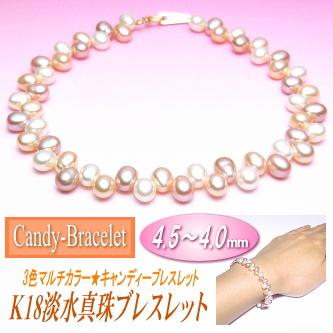 【キャンディーブレスレット】K18淡水真珠ブレスレット(3色マルチカラー/4.5〜4.0ミリ)