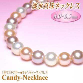 淡水真珠ネックレス(3色マルチカラー/6.0-6.5mm/5cmアジャスター付き)【キャンディーネックレス】