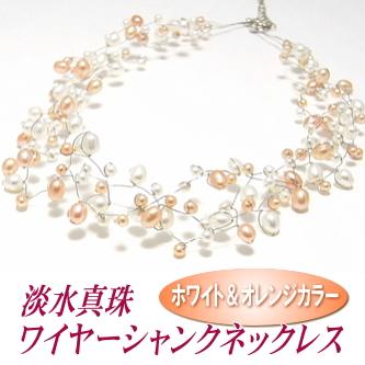 淡水真珠ワイヤーシャンクネックレス(ホワイト&オレンジカラー)