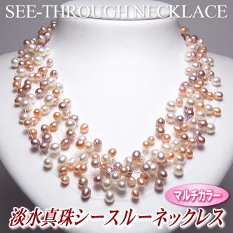 淡水真珠シースルーネックレス(マルチカラー/9連)