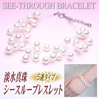 淡水真珠シースルーブレスレット(5連)