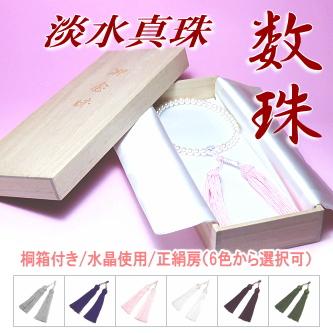 淡水真珠数珠(念珠)(7.5~7.0ミリ/水晶・正絹使用/桐箱付き)
