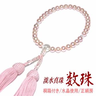 淡水真珠 数珠 念珠 女性用 (ピンクカラー/7.0-7.5mm/水晶・正絹使用/桐箱付き)