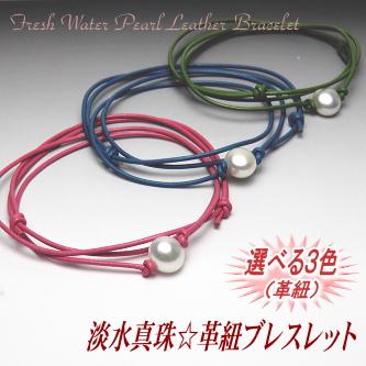 淡水真珠☆革紐ブレスレット(ホワイトカラー/革紐カラー:ピンク・ブルー・グリーン)