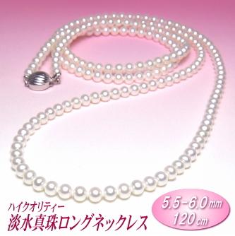 ハイクオリティー淡水真珠ロングネックレス(ホワイトカラー/ 5.5-6.0mm/120cm)