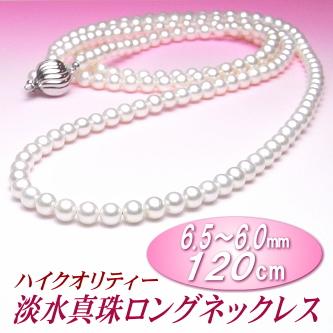 ハイクオリティー淡水真珠ロングネックレス(6.5~6.0ミリ/120cm/ホワイトカラー)