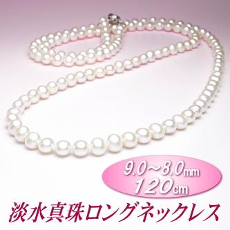 淡水真珠ロングネックレス(ホワイトカラー/ 9.0〜8.0ミリ/120cm)
