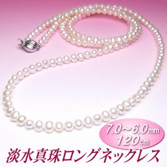 淡水真珠ロングネックレス(ホワイトカラー/ 7.0〜6.0ミリ/120cm)