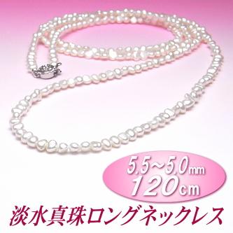 淡水真珠ロングネックレス(5.5~5.0ミリ/120cm/ホワイトカラー)