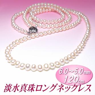 淡水真珠ロングネックレス(ホワイトカラー/ 6.0~5.0mm/120cm)
