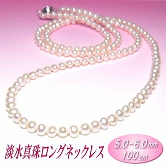 淡水真珠ロングネックレス(ホワイトカラー/ 5.0-6.0mm/100cm)