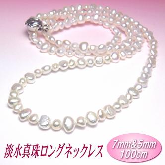 淡水真珠 ロングネックレス ホワイトカラー 7mm&5mm 100cm