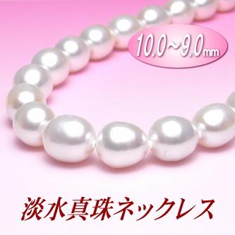 ゴージャスな大珠サイズ!淡水真珠ネックレス(10〜9mm)