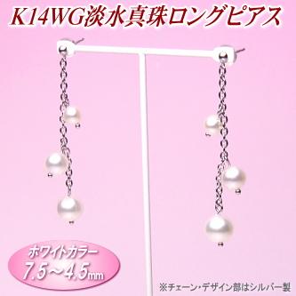 K14WG淡水真珠ロングピアス(ホワイトカラー/7.5~4.5ミリ/チェーン・デザイン部はシルバー製)