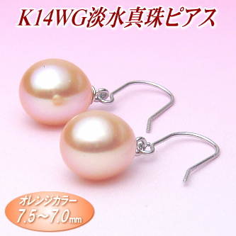 K14WG淡水真珠ピアス(オレンジカラー/7.5~7.0mm)