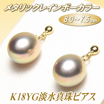 K18YG淡水真珠ピアス(メタリックレインボーカラー/8.0~7.5ミリ)