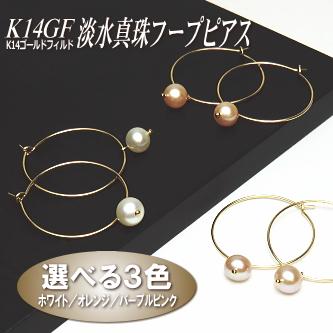 選べる3色!K14GF淡水真珠フープピアス(ホワイト・オレンジ・パープルピンクカラー/6.5~6.0ミリ)