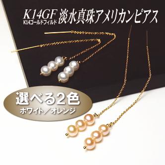 選べる2色!K14GF淡水真珠アメリカンピアス(ホワイト・オレンジカラー/5.5~5.0ミリ)