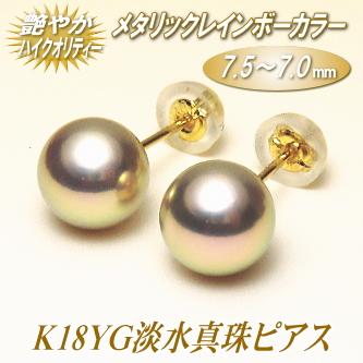 K18YG淡水真珠ピアス(メタリックレインボーカラー/7.5~7.0ミリ)