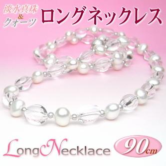 淡水真珠&クォーツ(水晶)ロングネックレス(90cm)