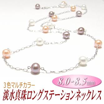アレンジ多彩でスタイリッシュな淡水真珠 ロングステーションネックレス(マルチカラー/8.0-8.5mm)