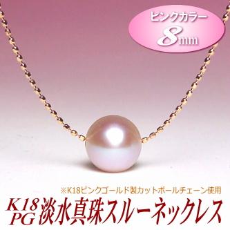 K18PG淡水真珠スルーネックレス(ピンクカラー/8mm)