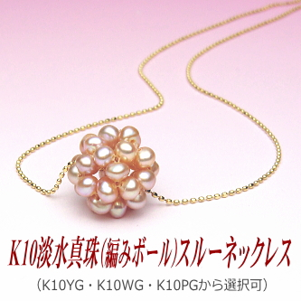 K10淡水真珠(編みボール)スルーネックレス(パープルピンクカラー/WG・YG・PGより選択可)