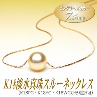 K18淡水真珠スルーネックレス(ピンクゴールドカラー/7.5ミリ/PG・YG・WGより選択可)