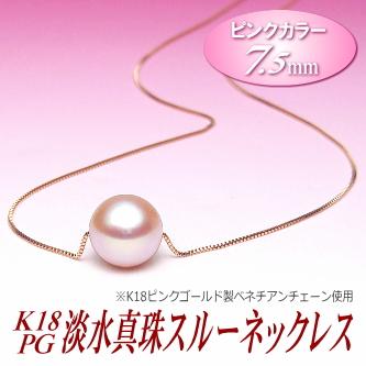 K18PG淡水真珠スルーネックレス(ピンクカラー/7.5ミリ)