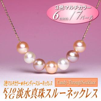 【キャンディースルーネックレス】K10YG淡水真珠スルーネックレス(3色マルチカラー/6ミリ/7パール)