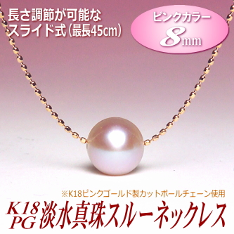 長さ調節可能なK18PG淡水真珠スルーネックレス(ピンクカラー/8mm)