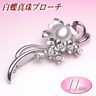 白蝶真珠ブローチ(11mm)