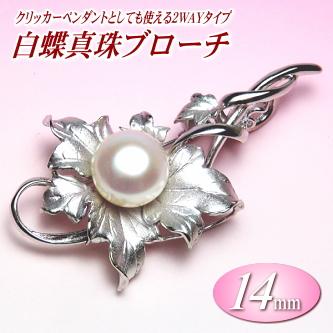 白蝶真珠ブローチ(14mm/クリッカーペンダントとしても使える2WAYタイプ)