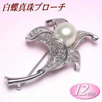 白蝶真珠ブローチ(12mm)