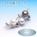 アコヤ真珠ブローチ(3色マルチカラー/8.0~7.5ミリ)