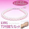 アコヤ真珠ブレスレット(5.5~5.0ミリ/K18WG製)