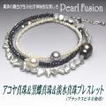 アコヤ真珠&黒蝶真珠&淡水真珠ブレスレット(ブラックスピネル使用)【Pearl Fusion(パールフュージョン)シリーズ】