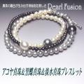 アコヤ真珠&黒蝶真珠&淡水真珠ブレスレット【Pearl Fusion(パールフュージョン)シリーズ】